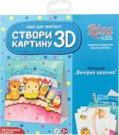 Набір 3D картина-аплікація Rosa Kids Вечірня казочка