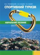 Книга Олександр В'ячеславович Скалій «Спортивний туризм. Навчальний посібник» 978-966-10-0004-8