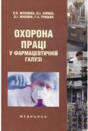 Книга Жуковина О.В.  «Охорона праці у фармацевтичній галузі» 978-966-10-0056-7
