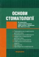 Книга Маланчук В.О.  «Основи стоматології» 978-966-10-0079-6