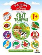 Книга Елена Ульева «Світ тварин. Наліпки для малюків» 978-966-925-262-3