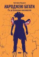 Книга Крістофер Макдуґал «Народжені бігати. Рух до безмежних можливостей» 978-617-7552-10-8