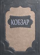Книга Тарас Шевченко «Кобзар (Просвіта. Київ. Шкіряна оправа)»