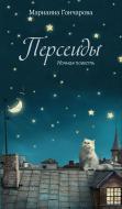 Книга Маріанна Гончарова   «Персеиды. Ночная повесть» 978-5-389-07802-4