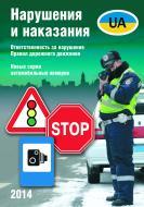 Книга Олександр Тимовський «Нарушения и наказания»