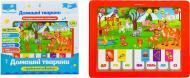 Іграшка планшет Домашні тварини PL-719-12