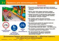 Книга «Правила для велосипедистів. Надзвичайні ситуації (31-32). Навчальний посібник»