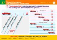 Книга «Пішохід і машини. Гальмовий шлях автомобіля.Водії попереджають. Спеціальні машини (27-28). Навчальний посібник»