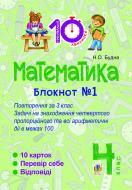 Книга Наталя Олександрівна Будна «Математика. 4 клас. Зошит №1 : Повторення за 3 клас. З