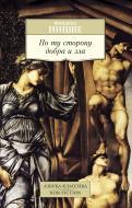 Книга Фрідріх Ніцше  «По ту сторону добра и зла» 978-5-389-09551-9