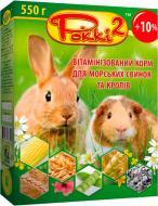 Корм Лорі Роккі для морських свинок і кроликів 550 г