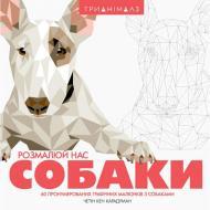 Книга Четін Кен Карадуман «Трианімалз. Собаки (у)» 978-617-7579-30-3