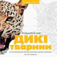 Книга Четін Кен Карадуман «Трианімалз. Дикі тварини (у)» 9786177579310
