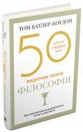 Книга Том Батлер-Боудон «50 видатних творів. Філософія» 978-617-7535-77-4