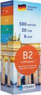 Картки навчальні «Картки для вивчення німецької мови, B2» 978-617-7702-08-4