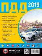 Книга «ПДР 2019 в iлюстрацiях (рос.)» 978-617-577-145-7