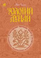 Книга Марія Чумарна «Золотий Дунай. Символіка української пісні.» 966-692-806-X