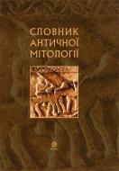 Книга Іван Акімович Козовік «Словник античної мітології. (Т)» 966-692-873-6