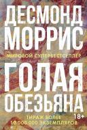 Книга Десмонд Морріс «Голая обезьяна» 978-5-389-14649-5