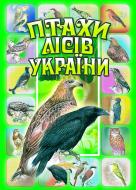 Книга Василь Талпош «Птахи лісів України.Комплект наочності.» 966-692-965-1