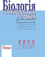 Книга Роман Георгійович Заяц «Біологія.Термінологічний словник.» 978-966-10-0168-7