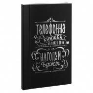 Телефонная книжка Brunnen 9x15 см 88 листов Черный (201080)