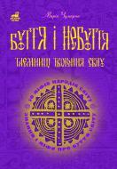 Книга Марія Чумарна «Буття і небуття. Таємниці творення світу. 50 міфів народів світу» 978-966-10-0323-0