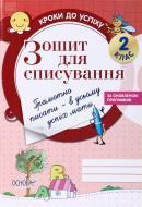 Зошит О. Харченко «2 клас. Зошит для списування (за оновленою програмою)» 978-617-00-28-495