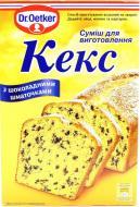 Суміш для приготування кексу із шоколадними шматочками 380 г Dr. Oetker (5941132018271)