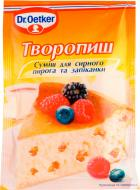 Суміш для приготування сирного пирога та запіканки Творопиш 60 г Dr. Oetker (5941132006858)