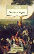 Книга Фрідріх Ніцше  «Веселая наука» 978-5-389-10139-5