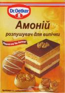 Розпушувач для тіста Амоній 7 г Dr. Oetker (5941132015751)