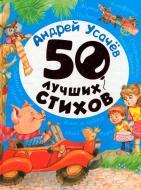 Книга Андрей Усачев «пер50 лучших стихов» 978-966-462-880-5