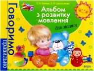Книга Світлана Батяєва  «Альбом з розвитку мовлення для малят» 978-966-462-415-9