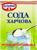 Сода харчова 50 г Dr. Oetker (5941132002225)