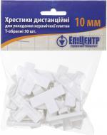 Хрестики дистанційні 10 мм 30 шт./уп