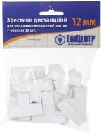 Хрестики дистанційні 12 мм 25 шт./уп
