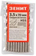 Сверло по металлу Зенит HSS 70 мм 3.5 мм 10 шт. 30300035