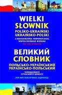 Книга Станіслав Домагальскі «Великий польсько-український, українсько-польський словник. Термінології суча