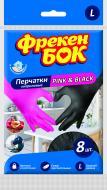 Рукавички нітрилові Фрекен Бок міцні р.L 4 пар/уп. рожеві+чорні