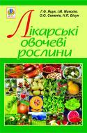 Книга Ганна Федорівна Яцук «Лікарські овочеві рослини» 978-966-10-1192-1