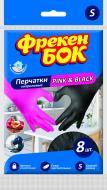 Перчатки нитриловые Фрекен Бок крепкие р.S 4 пар/уп. розовые+черные