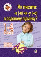 Книга Наталія Богданівна Шост «Як писати: -а (-я) чи -у (-ю) в родовому відмінку? Словник-довідник» 978-966-10-1201-0