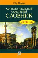Книга Г. В. Петрова «Латинсько-український словотвірний словник.» 978-966-10-1237-9
