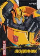 Щоденник шкільний Transformers тверда обкладинка TF21-262-1 KITE