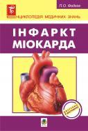 Книга Павло Фадєєв «Інфаркт міокарда.» 978-966-10-1297-3