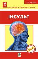 Книга Павло Фадєєв «Інсульт» 978-966-10-1298-0