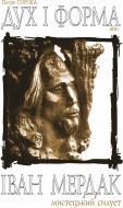 Книга Петро Сорока «Дух і форма, або Іван Мердак. Мистецький силует.» 978-966-10-1459-5