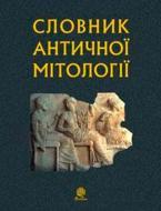 Книга Іван Козовік «Словник античної мітології (М)» 978-966-10-1475-5