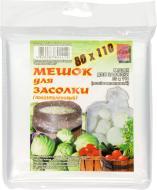 Мішок для соління 80*110 см